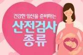 건강한 임신을 준비하는 산전검사 종류