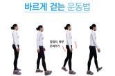 [목요 홈트레이닝] 제대로 걸으면 다이어트 끝! 걷기 운동 효과